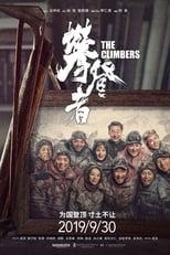 Ver 攀登者 (2019) para ver online gratis