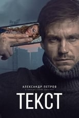 Текст poster