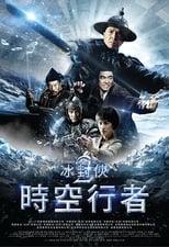 The Frozen Hero II (2018)