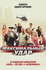 Ver Максимальный удар (2017) para ver online gratis