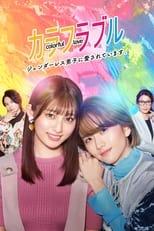 Nonton Colorful Love Subtitle Indonesia