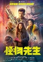 Ver 怪物先生 (2020) para ver online gratis