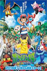 Pokemon Sun & Moon Subtitle Indonesia