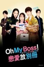 Nonton Oh! My Boss! Koi wa Bessatsu de Subtitle Indonesia