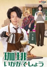 Coffee Ikaga Deshou Subtitle Indonesia