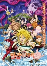 The Seven Deadly Sins: Prisoners of the Sky (2018)