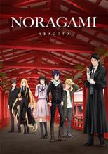 Noragami Aragoto Subtitle Indonesia