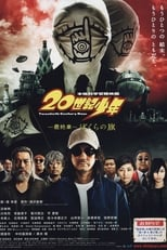 Ver 20世紀少年 ぼくらの旗 (2009) para ver online gratis