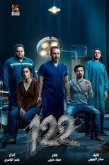 Ver 122 (2019) online gratis