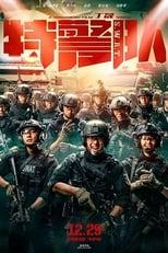 Ver 特警队 (2019) para ver online gratis