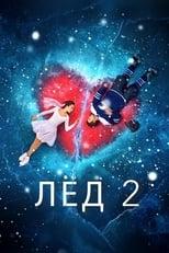 Ver Лёд 2 (2020) para ver online gratis