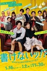 Nonton Kakenai!?: Kyakuhonka Yoshimaru Keisuke no Sujigaki no Nai Seikatsu Subtitle Indonesia