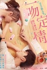 一吻定情 (2019)