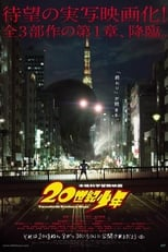 Ver 20世紀少年 第1章 終わりの始まり (2008) para ver online gratis