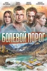 Ver Болевой порог (2019) para ver online gratis