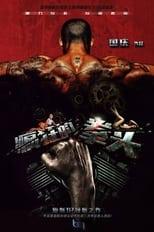 Crazy Fist (2021)