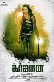 Poster Garjanai 2017 Movie Online