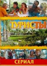 The Turists