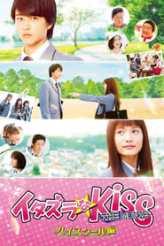 Mischievous Kiss The Movie: High School 2016