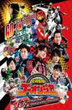 Engine Sentai Go-Onger: 10 Years Grand Prix 2018
