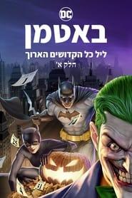 באטמן: ליל כל הקדושים הארוך, חלק א'