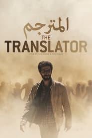 The Translator (2021)