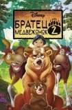 Братец медвежонок 2: Лоси в бегах 2006