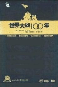 世界大战100年全程实录