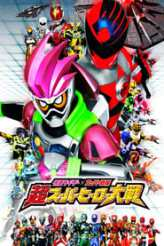 Kamen Rider × Super Sentai: Chou Super Hero Taisen 2017