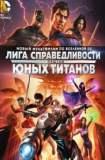 Лига Справедливости против Юных Титанов 2016