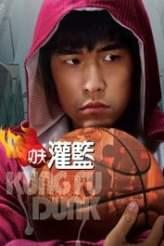 Gong fu guan lan 2008