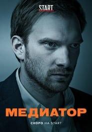 Медиатор