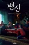 변신 (2019)