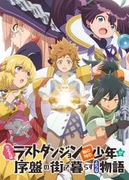 Tatoeba Last Dungeon Mae no Mura no Shounen ga Joban no Machi de Kurasu Youna Monogatari: Temporada 1