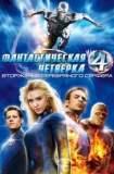 Фантастическая четверка: Вторжение Серебряного Серфера 2007