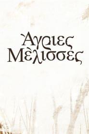 Agries Melisses
