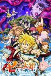 The Seven Deadly Sins: Prisoners of the Sky 2018