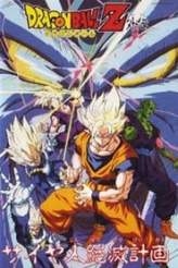 Dragon Ball Z Side Story: Plan to Eradicate the Saiyans 1993