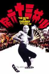The 36th Chamber of Shaolin 1978