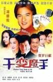 千變魔手 2006