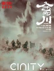 金刚川 Imagen