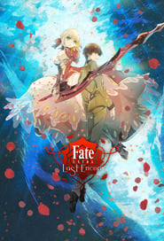 Fate/EXTRA Last Encore: Temporada 1