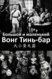 大小黄天霸 1962