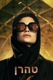 Teherán 1x6 imagen
