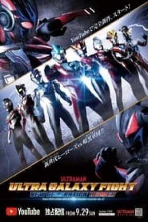 Portada Ultra Galaxy Fight: Héroes de Nueva Generación