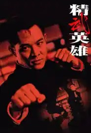 Jet Li es el mejor luchador Portada