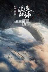 The Wandering Earth 2019