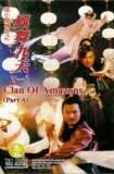 陸小鳳傳奇之鳳舞九天 1996