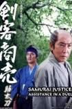 Samurai Justice: Assistance in a Duel 2004
