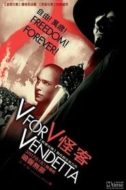 『HK電影』線上看小鴨完整版 (V怪客) V for Vendetta 2006 2020完整版~高清電影-完整版中文字幕免費下載
